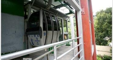 澳門親子自助【12】全世界最短的松山纜車
