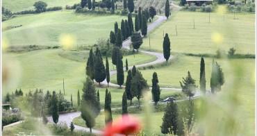 義大利 景點。尋找托斯卡尼Monticchiello絲柏之路