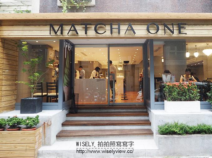【食記】台北大安。捷運東門站:MATCHA ONE@位於永康街與師大之間,平安京茶事副品牌