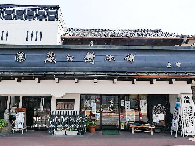 【旅行】日本本州。千葉縣佐倉市:蔵六餅本舗 木村屋@每月狂售數千的百年和菓子老店
