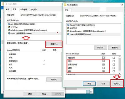 Win10怎么修改hosts文件_windows 10_下載之家