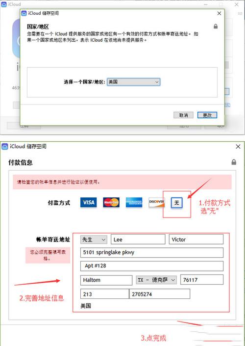 apple id怎么修改地區_iphone_下載之家