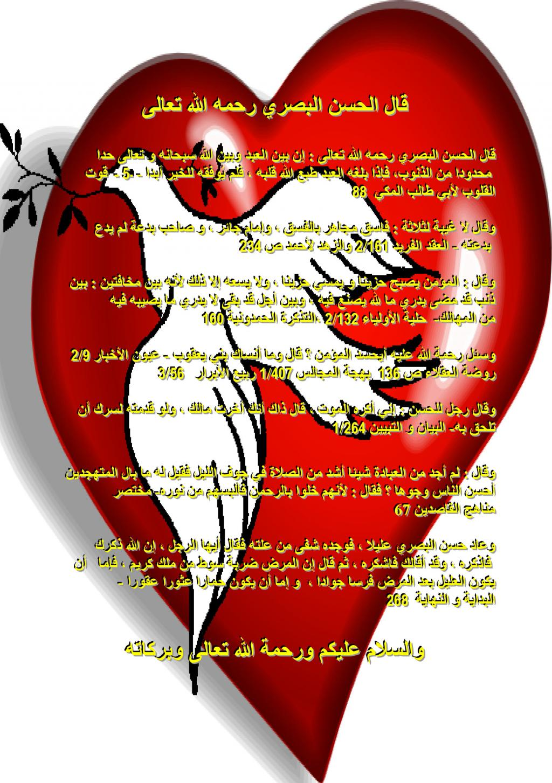 La Colombophilie Marocaine السلام عليكم ورحمة الله تعالى