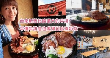 台南新營比臉還大的牛排 19號倉庫鐵板牛排,平價牛排店也喝得到珍珠奶茶!濃湯飲料無限暢飲