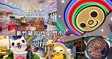 新竹湖口7-11門市,來湖口老街別忘了超卡哇伊的open小將門市