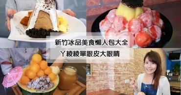 新竹竹北冰品美食懶人包!熱爆了吃冰涼快一下!剉冰、冰淇淋、雪花冰、刨冰、冰棒