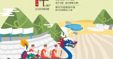 2019新竹市端午嘉年華交通管制資訊整理!新竹漁人碼頭有龍舟比賽跟端午味市集