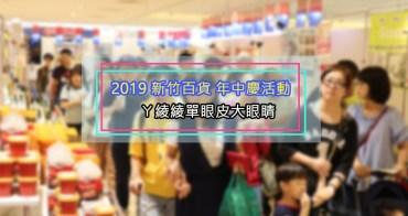 2019年百貨公司年中慶!新竹各大百貨公司時間表、線上DM、檔期攻略、最新活動