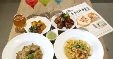 后里︳麗寶outlet餐廳推薦:T.R Kitchen Bistro,義法時尚微醺餐酒館,特色調酒滿足視覺和味覺