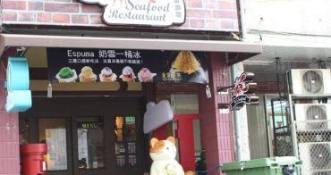【台中西區。美食】妃黛美式海鮮餐廳 //  創意海鮮餐廳也能很少女心,幸福鬆餅 自己的鬆餅自己調配
