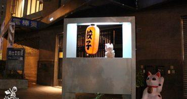 【台中。食】有喜屋 // 專賣餃子的居酒屋