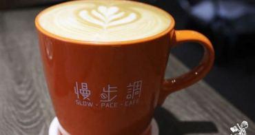 【台北。咖啡】慢步調咖啡館 // 有wifi 插座 不限時 氛圍閑靜適合寫作
