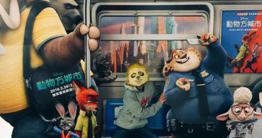 【電影】動物方城市//以動物來凸顯人類社會的議題,歡樂又具寓意