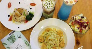 台中南區美食︳草系Pasta ,藏在住宅區的義式料理店,中西合併的金沙蝦球義大利
