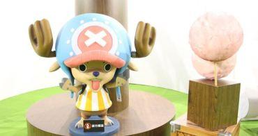 【展覽】海賊狂歡祭ONE PIECE 動畫15周年特典