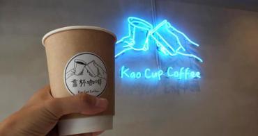 高雄咖啡︳靠杯咖啡 KAO CUP coffee - 快揪喜歡喝咖啡的朋友來靠杯一下