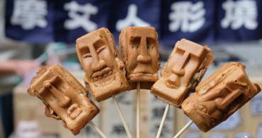 摩艾人形燒-摩艾雞蛋糕一包擁有5種逗趣表情,打卡送摩艾明信片和貼紙!