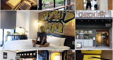 台北住宿推薦︳雀客旅館Check inn-LOFT風設計旅店,到捷運站免20秒