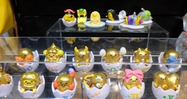 蛋黃哥懶得進化史(蛋黃哥周邊商品篇)-各種五周年蛋黃哥紀念品意圖洗劫蛋黃哥粉絲錢包