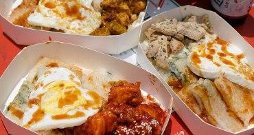 KiKicoco手作米米煎-模範街銅板小吃,結合異國料理口味賦予傳統米食創新吃法