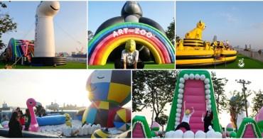 Art-Zoo藝術動物園-氣墊遊樂園高雄港繽紛登場,海景相伴「藝」起 JUMP!