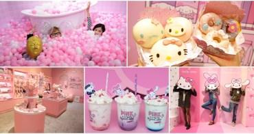 Pinkholic三麗鷗粉紅閨密期間限定店-Hello Kitty、美樂蒂、大耳狗獨家周邊商品x粉嫩夢幻場景