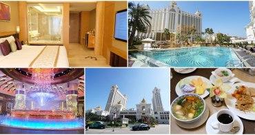 澳門銀河酒店 Galaxy Hotel Macau-極奢華渡假村,天浪淘園媲美水上樂園夏天必玩
