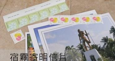 怎麼在宿霧寄明信片?宿霧買明信片寄回台灣多久會到?宿霧郵局在哪裡?