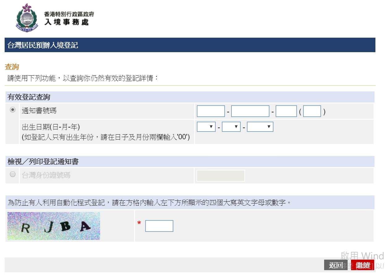 香港簽證2019教學︳5分鐘申請好香港電子簽證,圖解3步驟教學!(香港簽證免費) - 金大佛的奪門而出家網誌