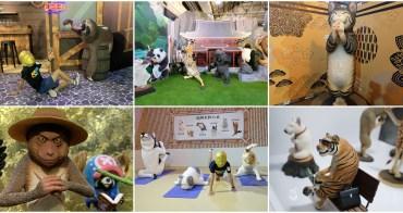 動物也瘋狂朝隈俊男のAnimal Life展覽-等身大的瘋狂動物陪你過暑假x展覽限定公仔