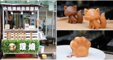 小狐狸的日嚐甜點-最療癒的永安市場捷運小吃,狐狸控必買的狐狸雞蛋糕