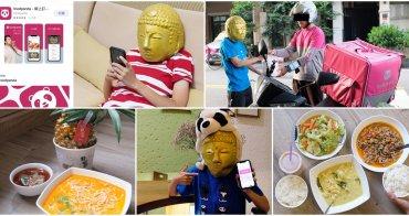foodpanda使用心得:超方便的線上訂餐x美食外送到府,不可或缺的美食好朋友