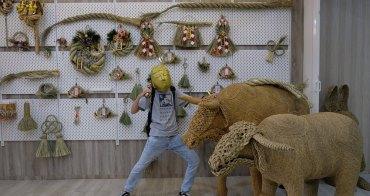 苗栗公館︳喜妹娜哇稻草藝品館-注連繩DIY體驗,全台唯一的稻香織場