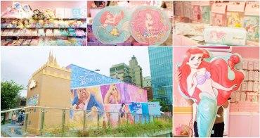 Miravivi 公主的夢幻世界快閃店台中草悟道登場,小美人魚等身大抱枕限量300組!