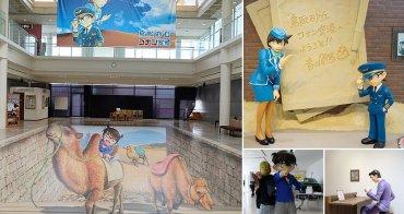鳥取景點︳鳥取砂丘柯南機場:柯南本人接機服務x鳥取空港限定柯南周邊商品