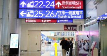 桃園機場第二航廈景觀台x臺灣玩藝大街∣沒出國也能來看飛機吃機場美食