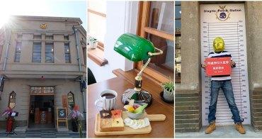 頂街藝文珈琲︳豐原頂街派出所變身藝文咖啡館,台中市民和警員喝咖啡享優惠