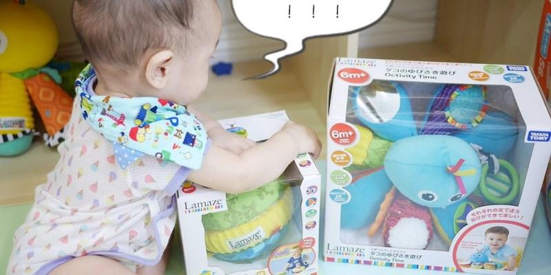 [親子] 拉梅茲Lamaze嬰幼兒玩具-開心串串球、我的藍色八爪章魚、音感八爪章魚