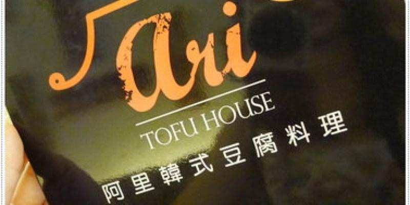 全台北最好吃的韓式豆腐鍋-阿里韓式豆腐(已歇業)