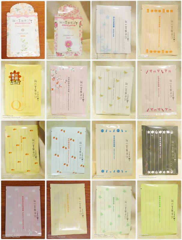 台灣必買18款美麗日記使用心得
