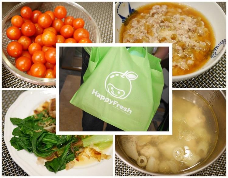 HappyFresh讓全職媽媽買菜不用出門也能準備一桌佳肴