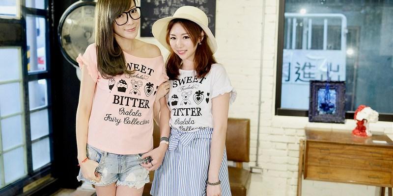同款衣服穿出兩種風格-我和小佳的好姐妹搭配示範