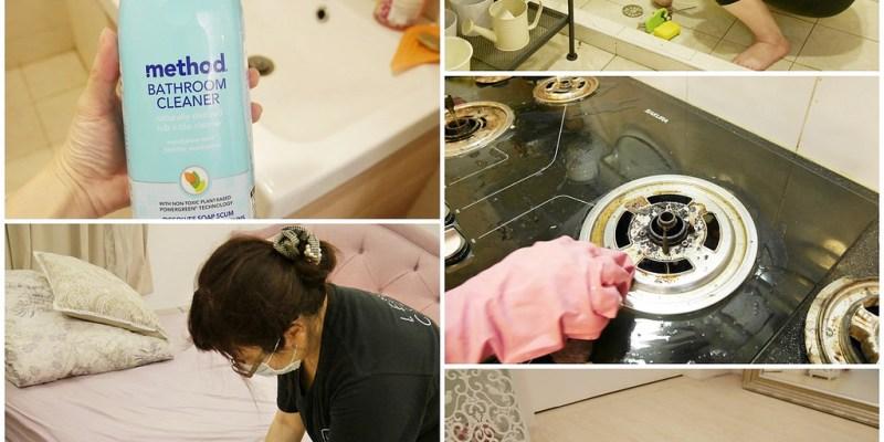 [生活] 全職媽媽嚴選五星級服務享受-台北居家清潔推薦【檸檬清潔】
