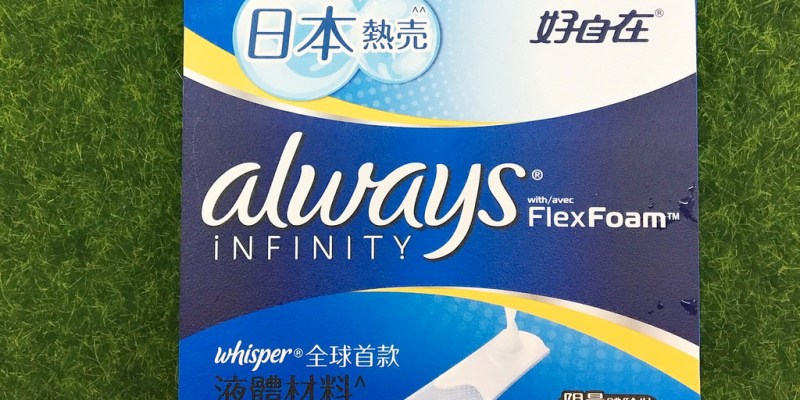 [生活] 好自在液體衛生棉-薄到幾乎沒感覺