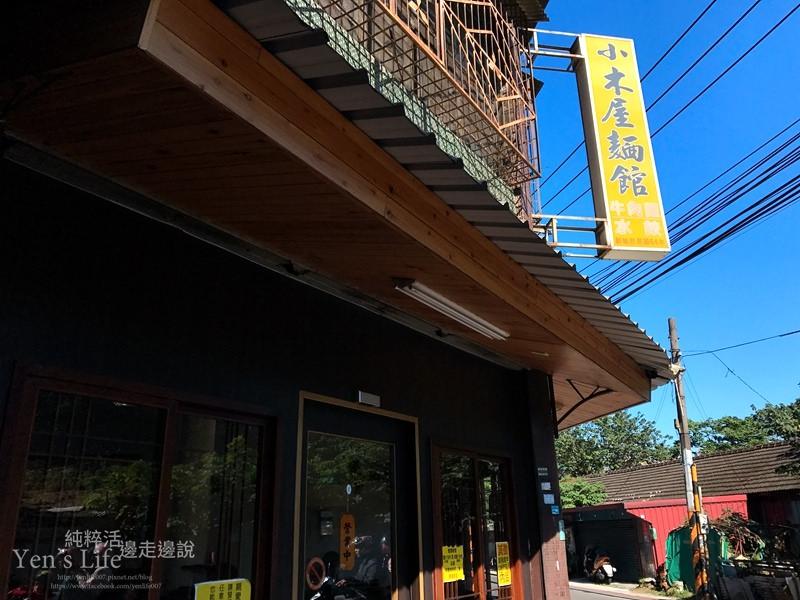【食記】桃園市桃園 ‧ 小木屋麵館(建新街)
