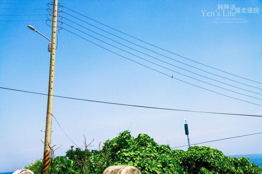 【台灣新北】福隆草嶺&瑞芳星空草原一日遊《福隆篇》