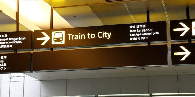 【新加坡旅遊】新加坡樟宜機場到新加坡市區(綠線、藍線轉乘)攻略,記住三招搭地鐵(捷運)不迷路