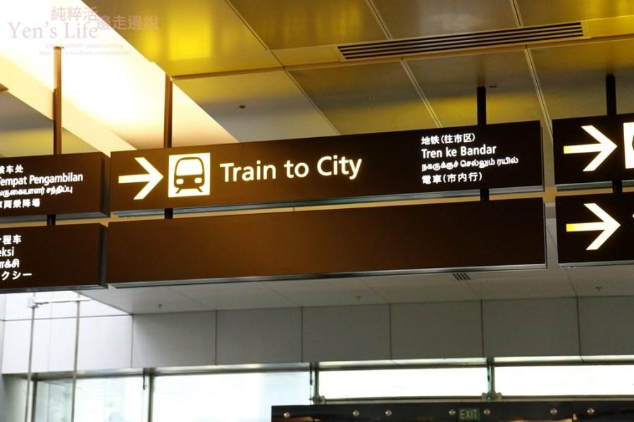 【新加坡旅遊】新加坡樟宜機場到新加坡市區交通攻略(綠線、藍線轉乘),記住三招搭地鐵不迷路
