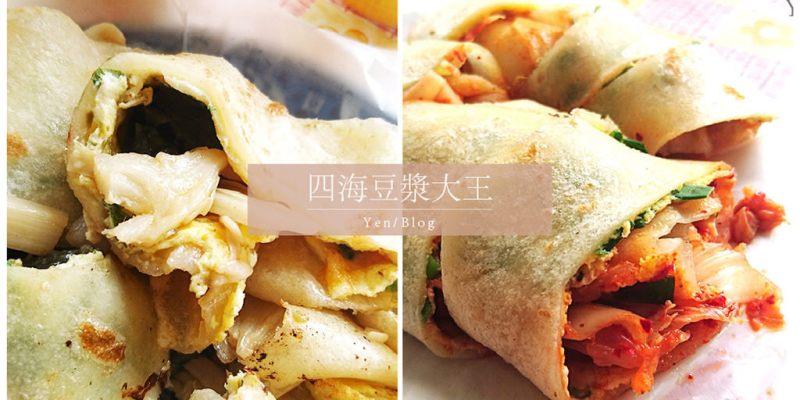 【食記】新北市板橋 ‧ 四海豆漿大王(近捷運江子翠站/雙十路上)