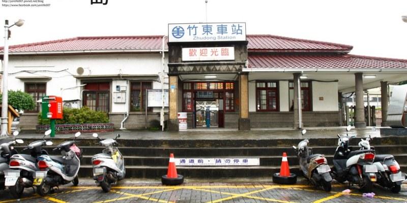 【台灣環島】一人鐵路環島 ‧ 火車環島Day1 板橋→新竹(第三站 竹東)
